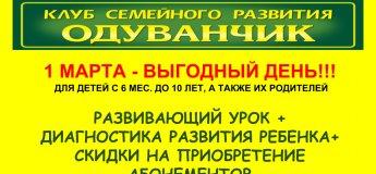 """Выгодный день в клубе """"Одуванчик"""""""