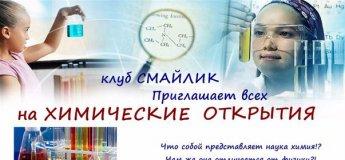 Химические открытия в клубе Смайлик