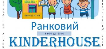 Ранковий KINDERHOUSE