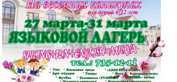 """Весенний лагерь языкового развития """"Spring+Sun+Fun=Mriya"""""""