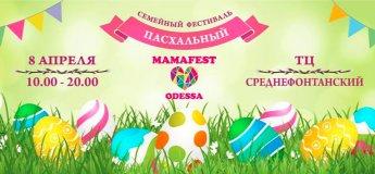 Пасхальный фестиваль Mamafest