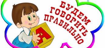 "Логопед-дефектолог в центре ""Аист"""