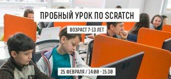 Пробный урок по Scratch для детей 7-13 лет