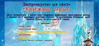"""Дитяче тематичне свято за мотивами мультфільму """"Крижане серце"""""""