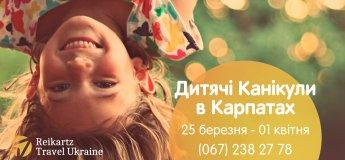 Весенние каникулы в Карпатах