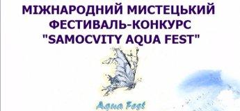 Міжнародний мистецький фестиваль-конкурс «SAMOCVITY AQUA FEST»
