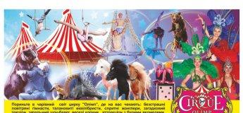 """Вистави цирку """"Олімп"""""""