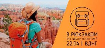 З Рюкзаком丨Фестиваль Подорожей