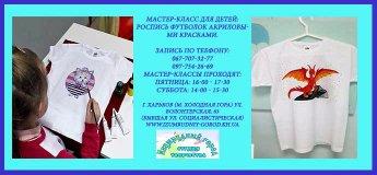 Мастер класс по росписи футболок акриловыми красками для детей.