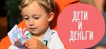 """Курс """"Фінансова грамотність"""" для дітей 7-9 років"""