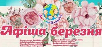 Афіша березня Дитячої планети