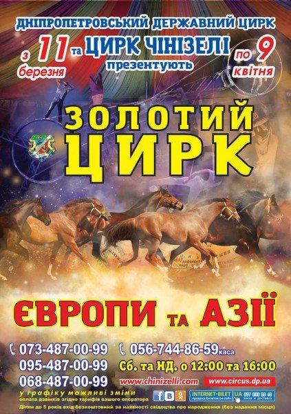Золотий цирк Європи і Азії