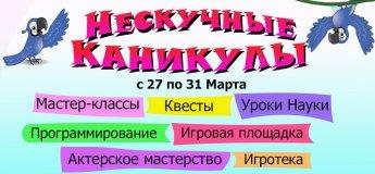 """Весенние каникулы в детском центре """"Popugay"""""""