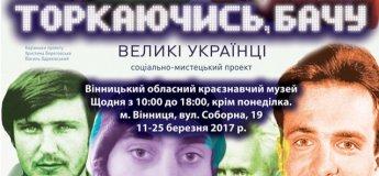 Інтерактивний соціально-мистецький проект «Торкаючись, бачу: великі українці»