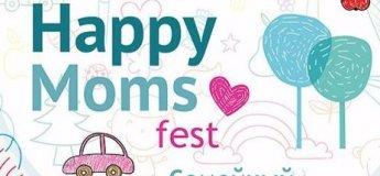 """Семейный Фестиваль """"Happy Moms Fest"""""""
