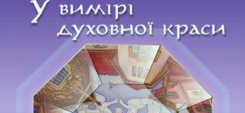 """Виставка Людмили Бондар """"У вимірі духовної краси"""""""