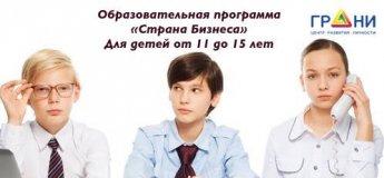 """""""СТРАНА БИЗНЕСА"""" - весенний лагерь от центра """"Грани"""""""
