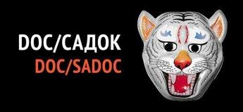 DOC/САДОК на фестивалі Docudays UA 2017