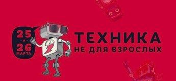 """Детский фестиваль """"Техника НЕ для взрослых"""""""