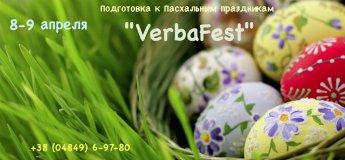 """Подготовка к Пасхальным праздникам """"VerbaFest"""""""