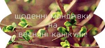 """Весенние каникулы с """"Kraina UA"""""""