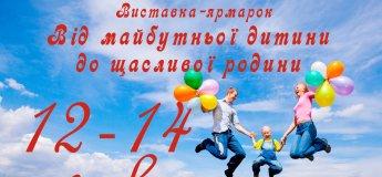 Специализированная выставка «Від майбутньої дитини до щасливої родини»