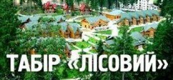 Детский лагерь Артек-Буковель Лесной