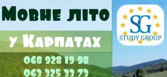 """Літній лінгвістичний табір у Карпатах """"Мовне літо"""" від Study Group"""