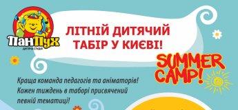 Летний лагерь Summercamp в Киеве