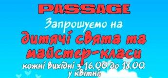 Детские праздники и мастер-классы в ТК Passage в апреле