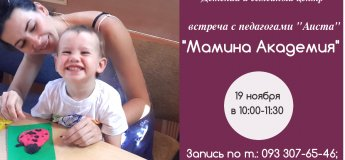 """Открытие Маминой Академии в центре """"Аист"""""""