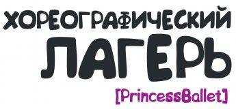 """Хореографический лагерь """"Princess Ballet Camp"""""""
