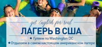Летний лагерь в США. 21 день, вылет из Киева