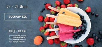 Фестиваль уличной еды - праздник для всей семьи!