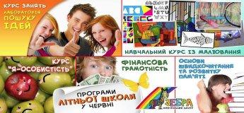 """Літні навчальні програми в """"Зебрі"""""""