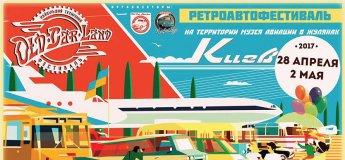 Автомобільний ретро фестиваль Old Car Land