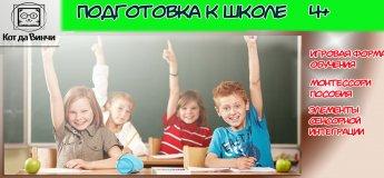 Реджио-подготовка к школе