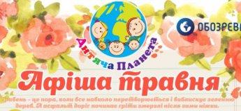 Афіша травня Дитячої планети