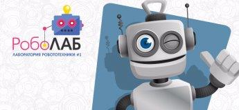 Робототехника и основы электроники
