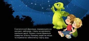 """Повнокупольний фільм """"Дракоша і зникла зоря"""""""