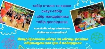 Літній табір у Дитячій Планеті