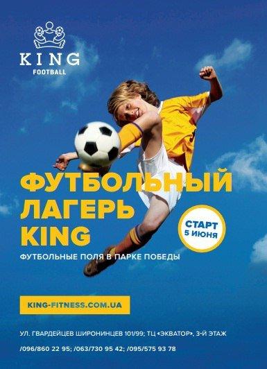 KING FOOTBALL CAMP
