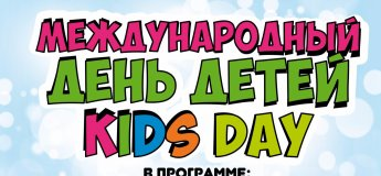 Международный День Детей во Fly Park