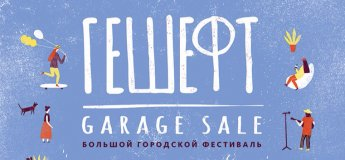 Гешефт Garage Sale: Днепр