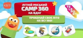 Летний городской Camp360 на ВДНХ с KID`IT