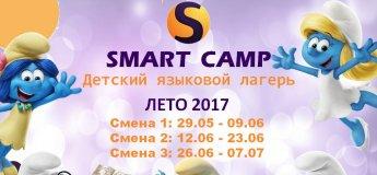 Детский языковой лагерь Smart Camp