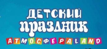 Детский праздник в АТМОСФЕРАLAND