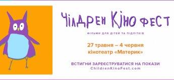 Открылась бесплатная регистрация на показы фестиваля «Чилдрен Кинофест–2017»