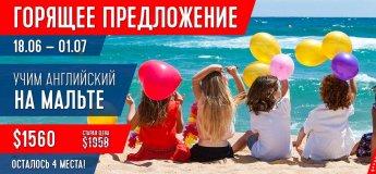Групповая поездка на Мальту  для детей 8+
