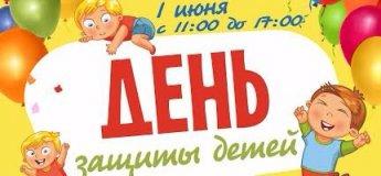 """День защиты детей в """"Территории отдыха"""""""